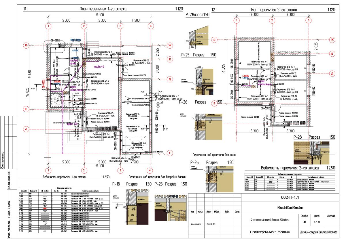 Конструктор дизайна интерьера 39